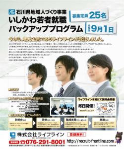 石川県の若者向け就職転職支援のパンフレット