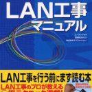 LAN工事施工管理-石川県白山市