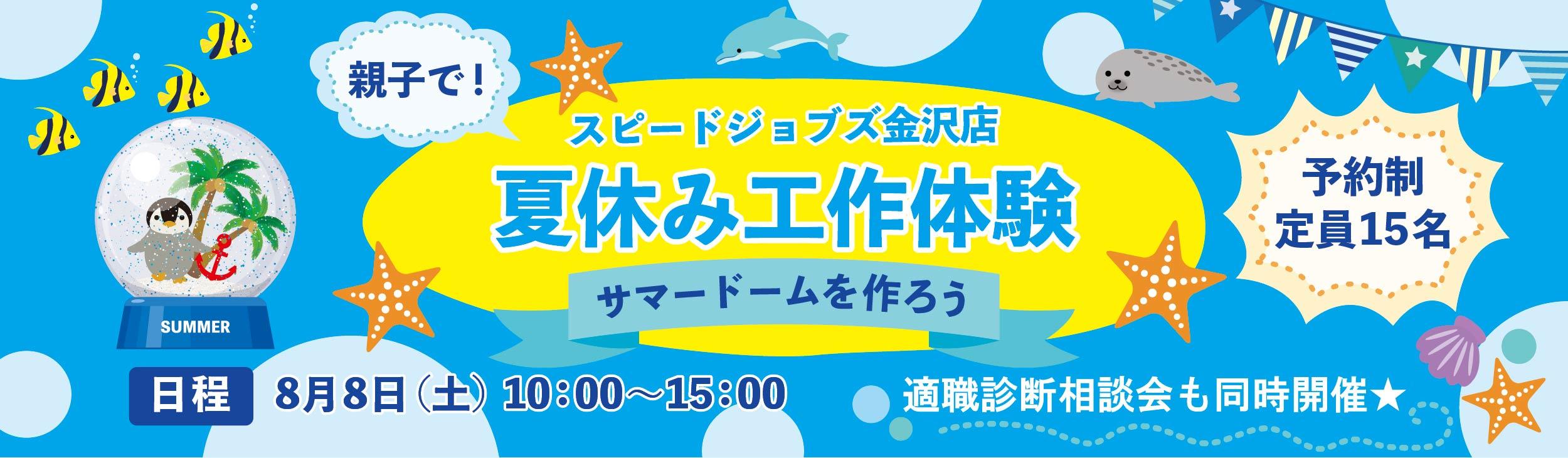 スピードジョブズ金沢店 夏休み工作体験 サマードームを作ろう 8月8日(土)10:00〜15:00 適職診断相談会も同時開催
