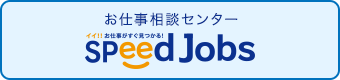 お仕事相談センターspeedjobs