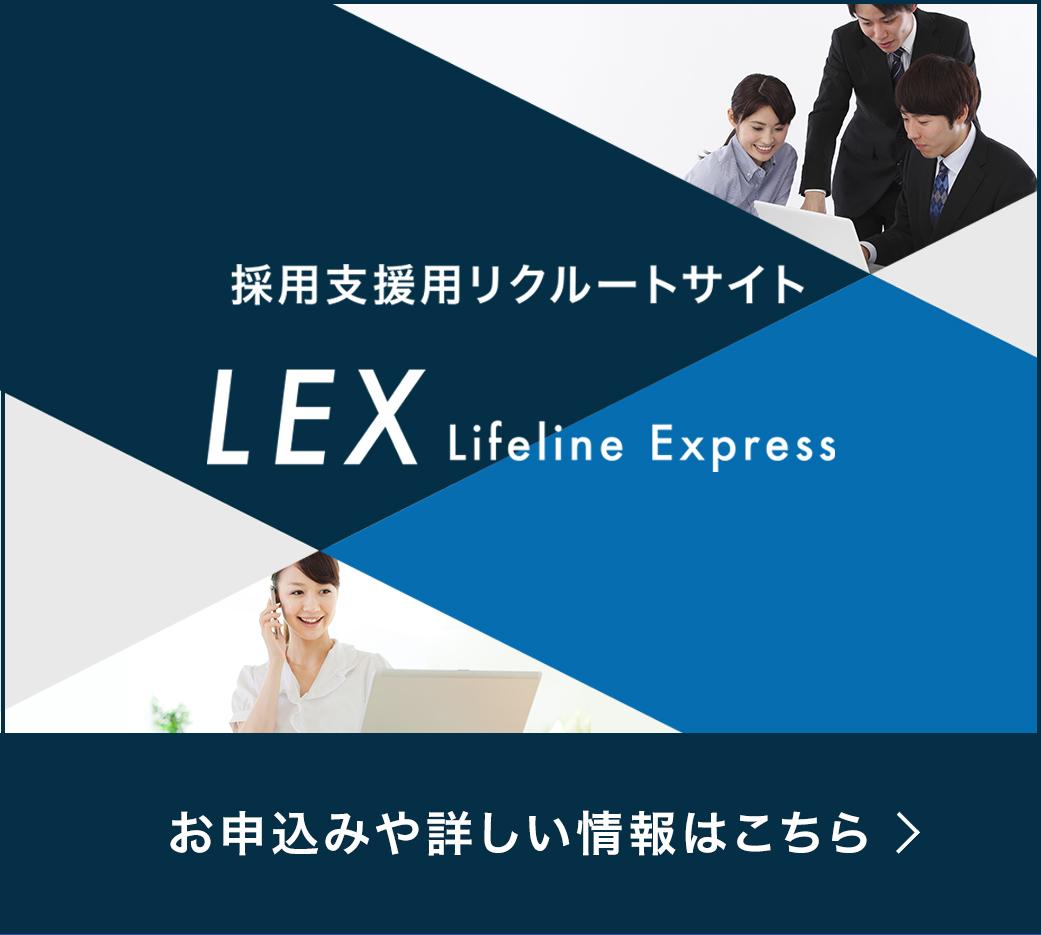 リクルート特設サイト LEX