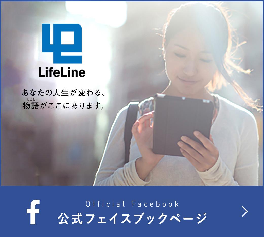 ライフラインFacebook