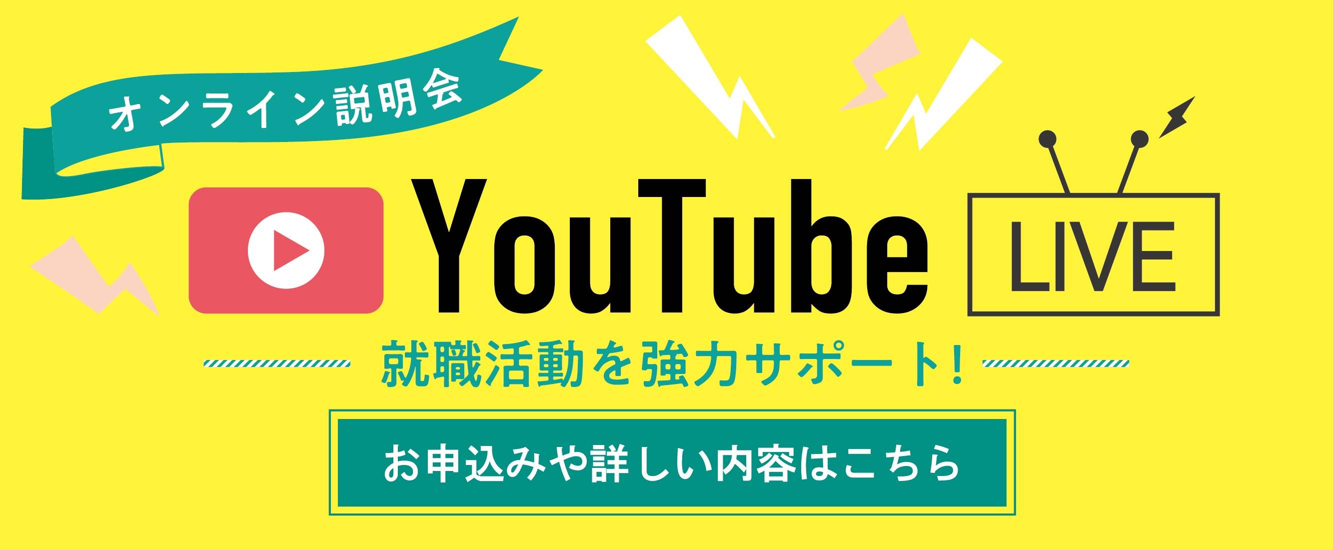 オンライン説明会 YouTube LIVE 就職活動を強力サポート!