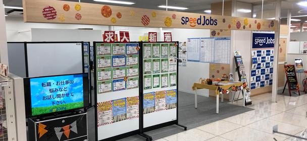 スピードジョブズ金沢店