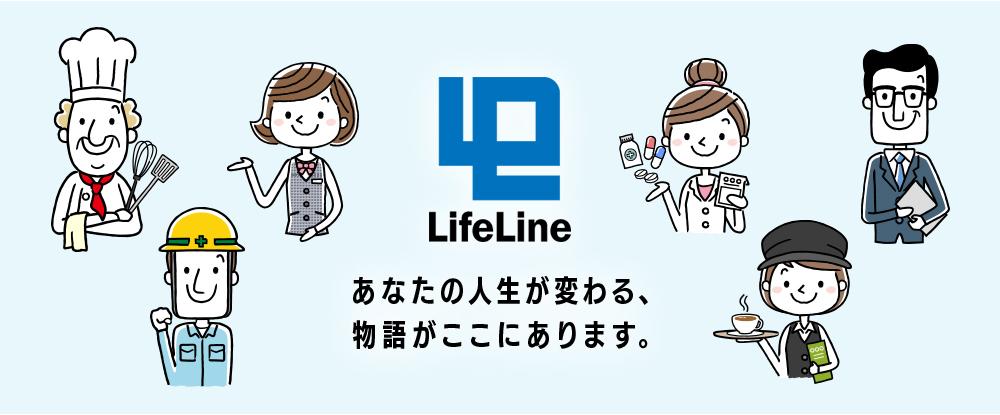 LifeLine あなたの人生が変わる、物語がここにあります。