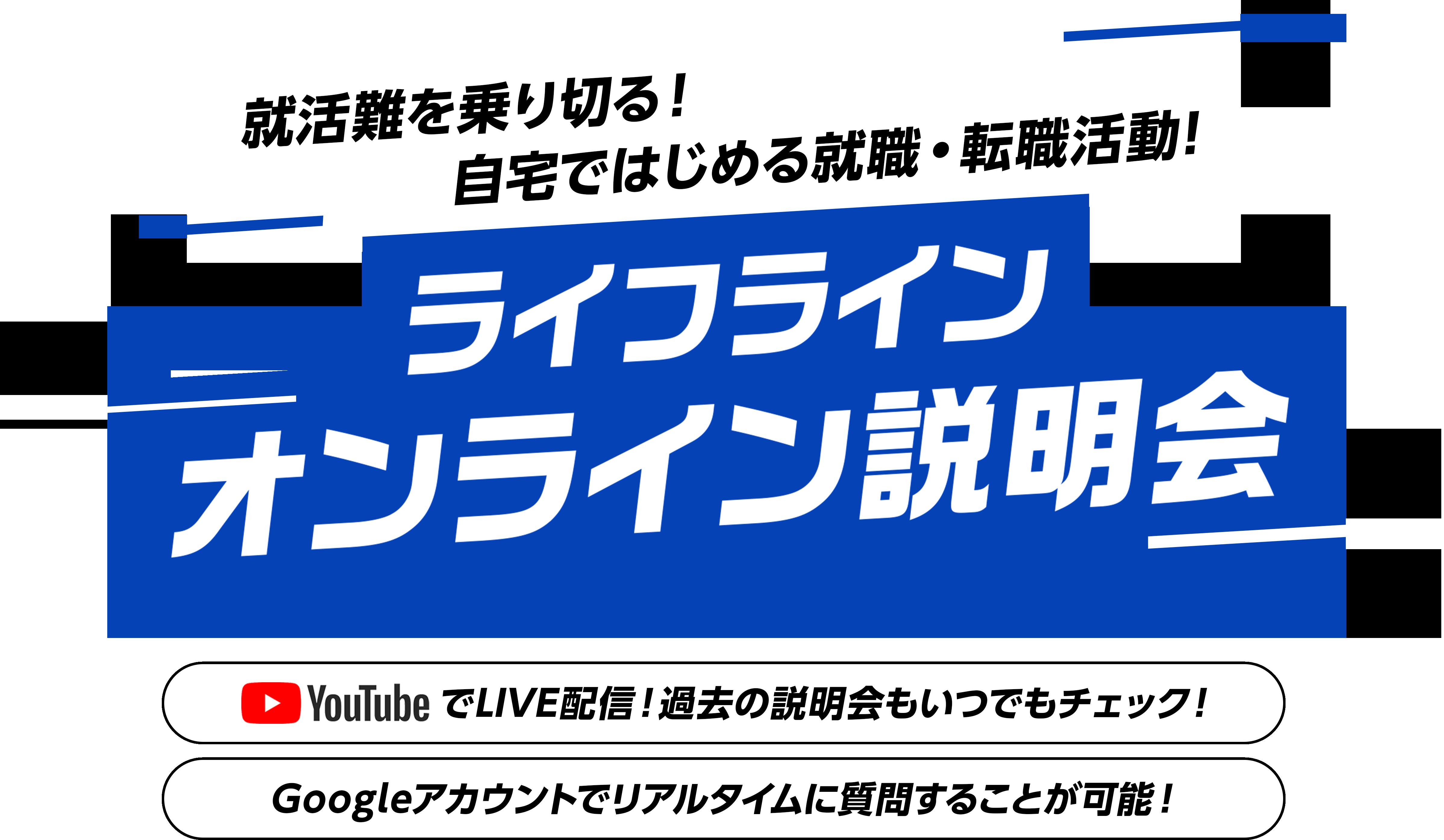 オンラインで就活を乗り切る!ライフラインの自宅ではじめる就職活動! ライフライン オンライン相談会 YouTubeでLIVE配信!過去の説明会もいつでもチェック! Googleアカウントでリアルタイムに質問することが可能!