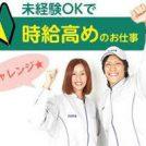 製造の求人-石川県能美市