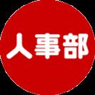 人事の求人-石川県白山市