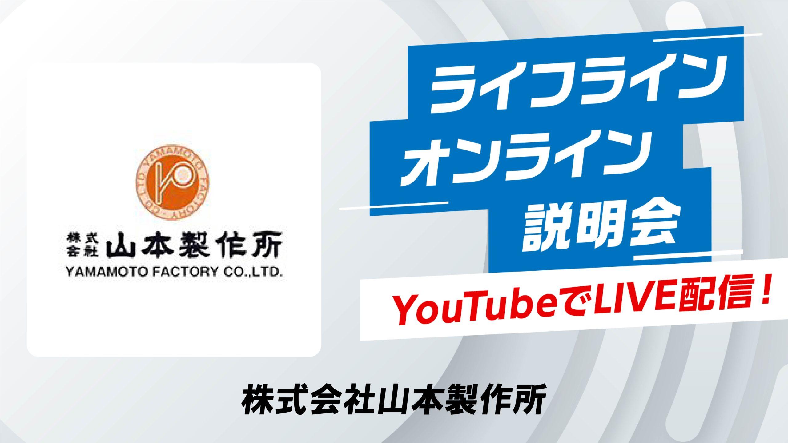 ライフライン オンライン相談会 YouTubeでLIVE配信! 株式会社山本製作所
