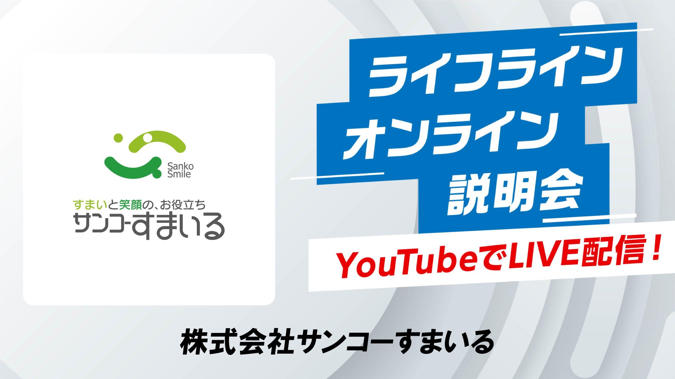 ライフライン オンライン相談会 YouTubeでLIVE配信! 株式会社サンコーすまいる