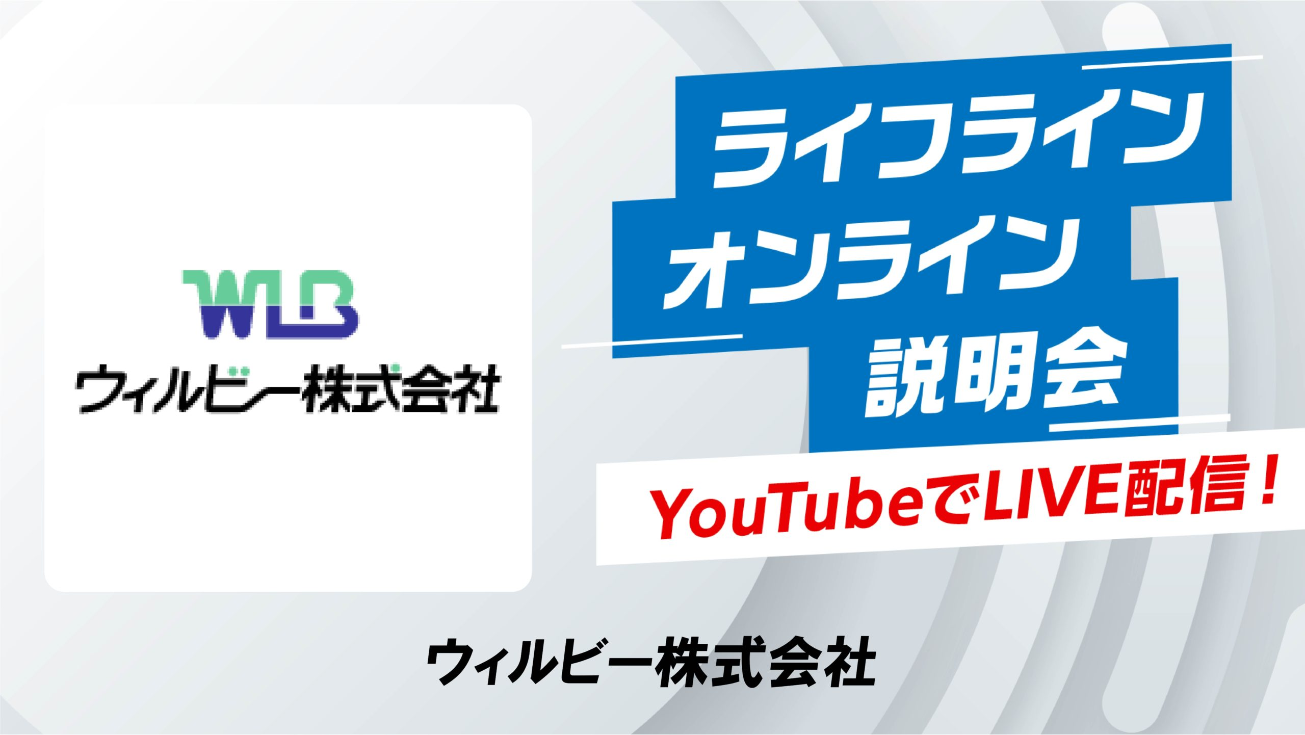 ライフライン オンライン相談会 YouTubeでLIVE配信! ウィルビー株式会社