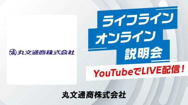 ライフライン オンライン相談会 YouTubeでLIVE配信! 丸文通商株式会社