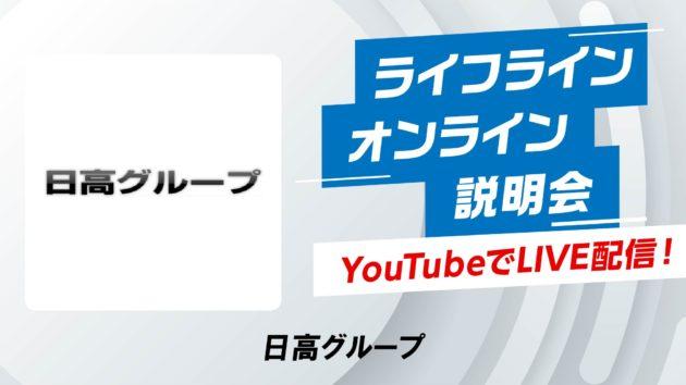 ライフライン オンライン相談会 YouTubeでLIVE配信! 日高グループ
