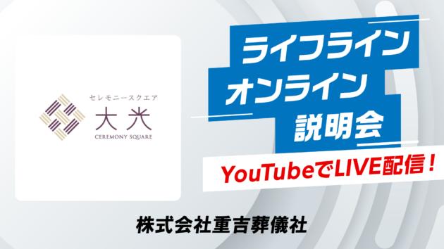ライフライン オンライン相談会 YouTubeでLIVE配信! 株式会社重吉葬儀社(セレモニースクエア大光)