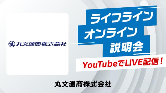 ライフライン オンライン相談会 YouTubeでLIVE配信! 丸文通商株式会社【22年卒】