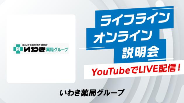 ライフライン オンライン相談会 YouTubeでLIVE配信! いわき薬局グループ「輝く薬剤師になれる〜いわき薬局グループの特徴〜」